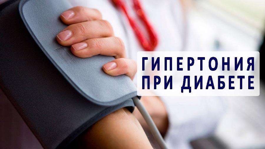 Лечение гипертонии при сахарном диабете 2 типа